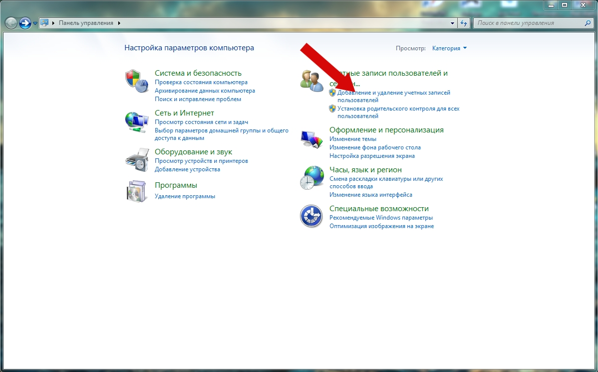 Как убрать пароль в Windows 7 пошаговая инструкция