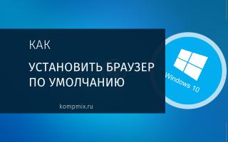 Как поменять браузер по умолчанию в Windows 10