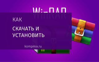 Как скачать и установить WinRAR на русском языке бесплатно