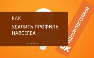 Как удалить профиль в Одноклассниках навсегда