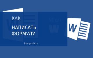 Как написать формулу в документе Microsoft Word 2013