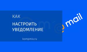 Как настроить уведомление в почте Майле.ру