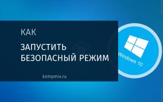 Как запустить безопасный режим в Windows 10