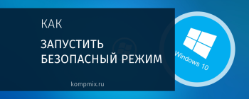 Как запустить безопасный режим в Windows 10