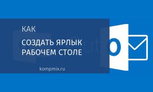 Как создать ярлык Outlook 2013 на рабочем столе