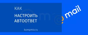 Как включить автоответчик Майл.ру
