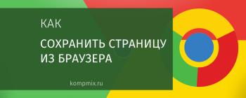 Как сохранить веб-страницу в Google Chrome