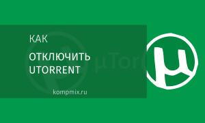 Два способа отключения программы uTorrent