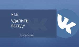 Как удалить беседу в ВКонтакте
