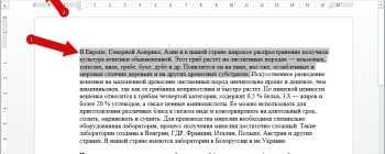 Форматирование текста в Microsoft Word 2013