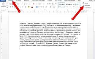 Как автоматически заменить одно слово на другое во всем документе Microsoft Word 2013