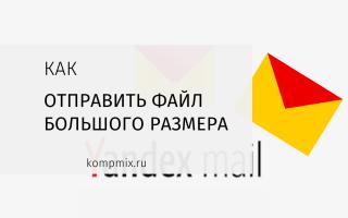 Как отправить файл большого размера в Яндекс.Почта