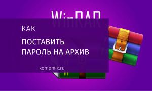 Как установить пароль на архив WinRAR