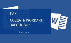 Как создать WordArt заголовок в Microsoft Word 2013