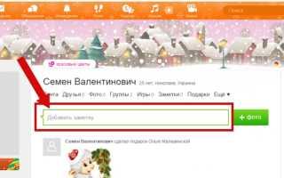 Как в Одноклассниках добавить заметку с фотографией