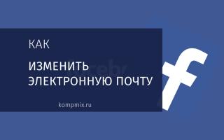 Как поменять электронную почту в Фейсбуке