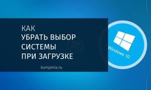 Как убрать выбор системы при загрузке Windows 10
