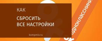 Как сбросить все настройки в Одноклассниках