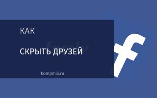Как скрыть друзей в Фейсбуке от других пользователей