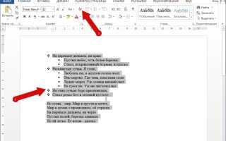 Как быстро удалить форматирование текста в Microsoft Word 2013