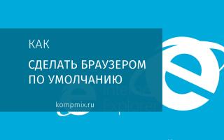 Как установить Internet Explorer браузером по умолчанию