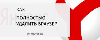 Как полностью удалить Яндекс Браузер с компьютера