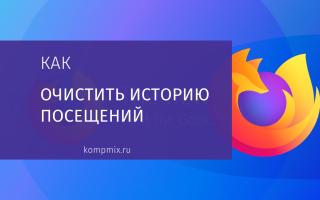 Как очистить историю посещений в Mozilla Firefox