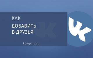 Как добавить человека в друзья в ВКонтакте