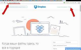 Как загрузить файл в Dropbox через сайт пошаговая инструкция