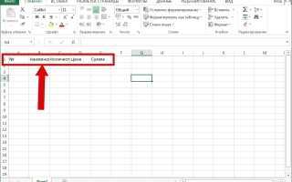 Как изменить ширину и высоту ячеек в Microsoft Excel 2013