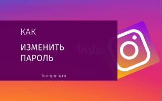 Как сменить пароль к аккаунту Instagram