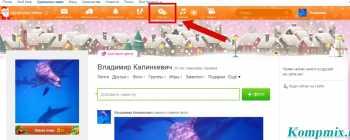 Как в Одноклассниках ставить оценки