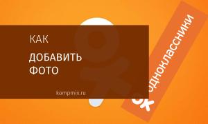 Как добавить фотографию и альбом с фото в Одноклассники