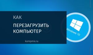 Как перезагрузить компьютер в Windows 10