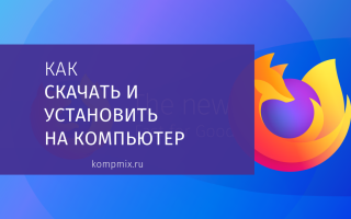 Как скачать и установить Mozilla Firefox на компьютер бесплатно