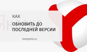 Как обновить Яндекс браузер на компьютере