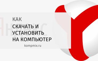 Как скачать и установить Яндекс Браузер на компьютер бесплатно
