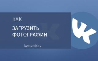 Как загрузить фотографии в Вконтакте