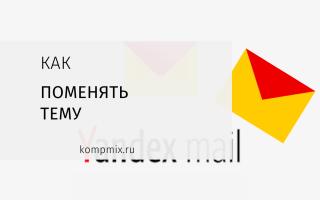 Как изменить тему в Яндекс.Почте