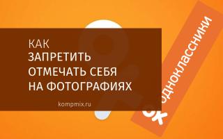 Как запретить отмечать себя на фотографиях в Одноклассниках