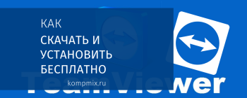 Как скачать и установить TeamViewer на русском бесплатно