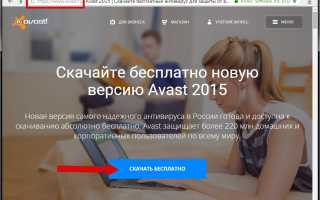Как бесплатно скачать на компьютер антивирус Avast