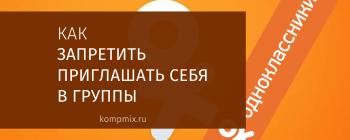 Как запретить приглашать себя в группы в Одноклассниках