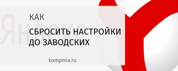 Как сбросить настройки Яндекс.Браузера