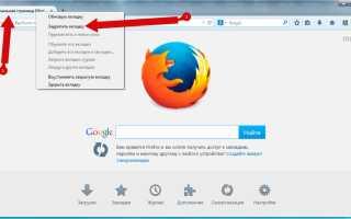 Как быстро и просто закрепить вкладку в браузере Mozilla Firefox