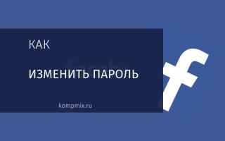 Как сменить пароль в Фейсбуке