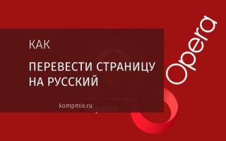 Как перевести страницу в Опере на русский