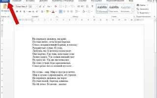 Как удалить персональные данные в Microsoft Word 2013