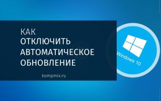Как отключить и восстановить автоматическое обновление Windows 10