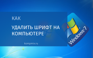 Как удалить шрифт на компьютере в Windows 7